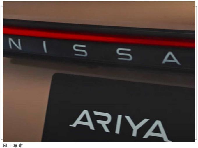 日产新SUV明日亮相 搭电动四驱系统/内饰酷似奔驰-图3