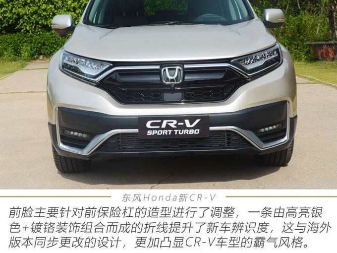 拥有200万用户后 东风本田新CR-V带来了哪些惊喜-图9