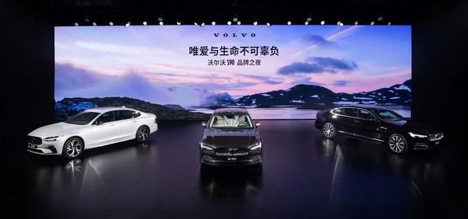 郎朗/薛兆丰等助阵新款S90上市 售40.69-61.39万元-图3