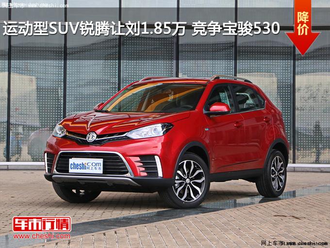 运动型SUV锐腾让刘1.85万 竞争宝骏530-图1