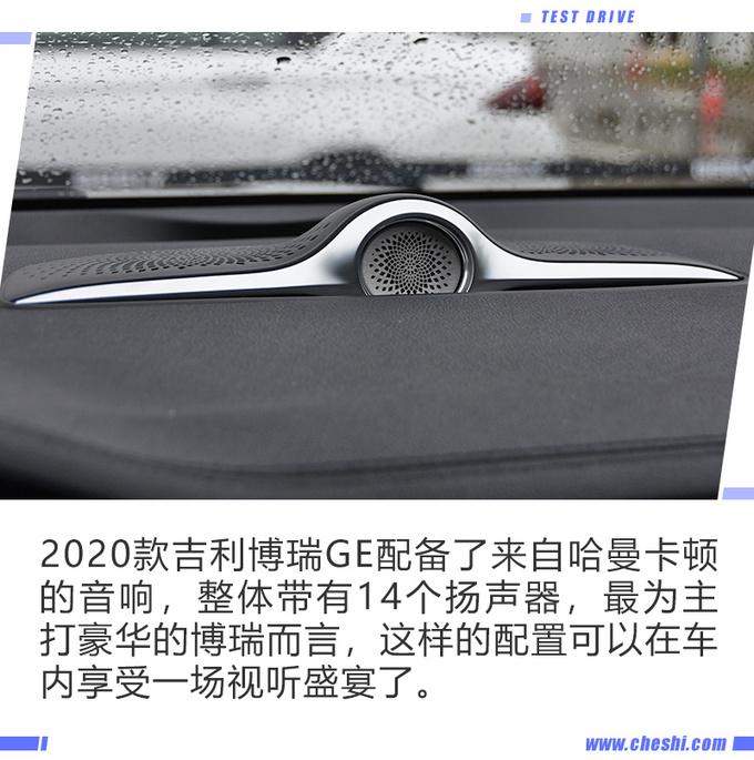 最美中国车再次升级 试驾2020款吉利博瑞GE-图12