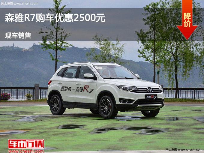 唐山森雅R7优惠2500元 降价竞争宝骏510-图1