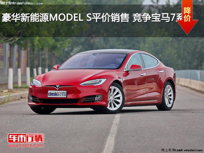 豪华新能源MODEL S平价销售 竞争宝马7系-图1