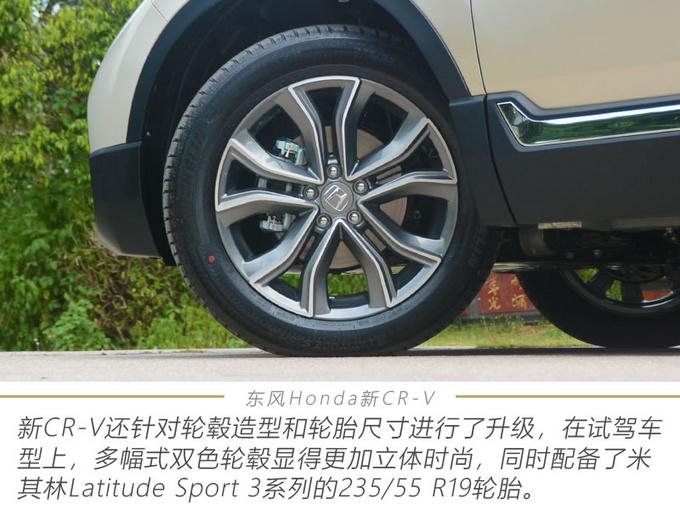 拥有200万用户后 东风本田新CR-V带来了哪些惊喜-图12