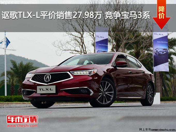 讴歌TLX-L平价销售27.98万 竞争宝马3系-图1