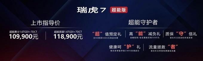 瑞虎7超能版上市 携30项升级冲击10万级SUV市场-图2