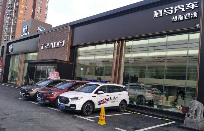 湖南君颂4s店开业暨君马S70上市发布会-图2