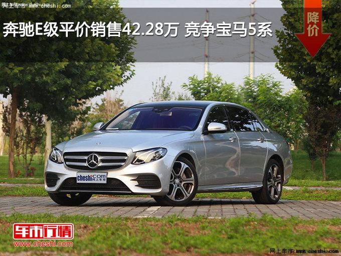 奔驰E级平价销售42.28万 竞争宝马5系-图1