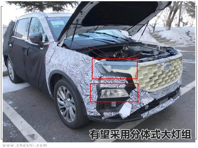 福特全新7座SUV曝光 江铃福特出品5月份投产-图5