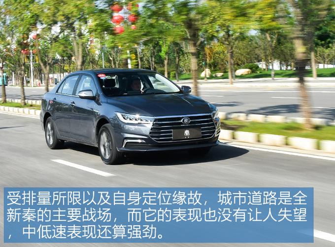 8万元买到的家轿就能这么强试驾全新秦CVT车型-图6