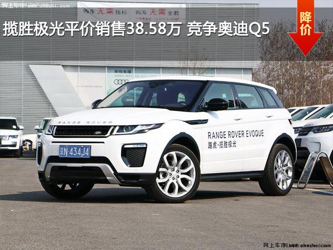 揽胜极光平价销售38.58万 竞争奥迪Q5-图1