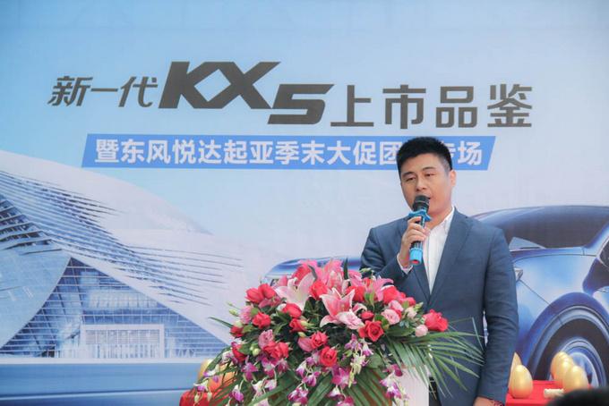 新一代KX5东莞地区上市品鉴会圆满落幕-图6