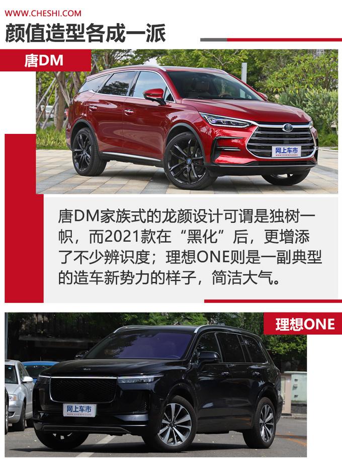 豪华插混SUV的标杆 唐DM和理想ONE怎么选-图2