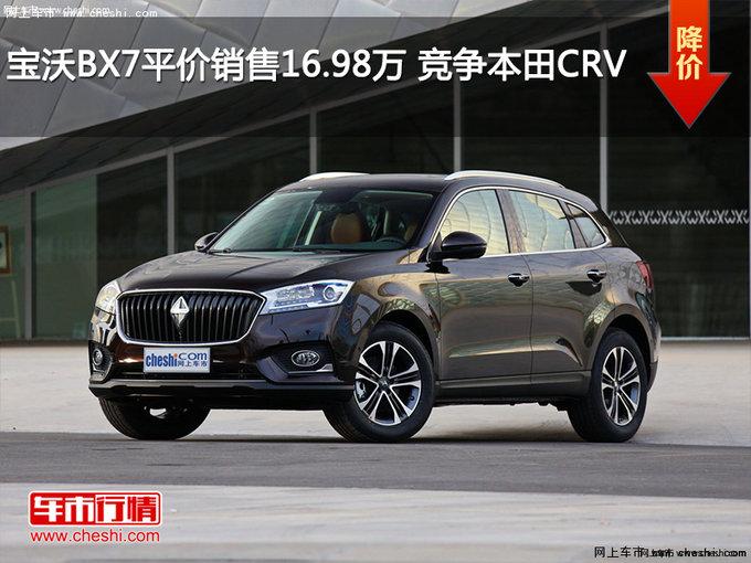 宝沃BX7平价销售16.98万 竞争本田CRV-图1