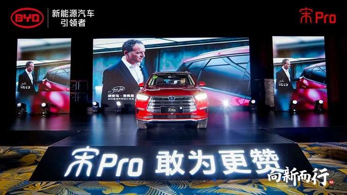 品智大五座SUV 比亚迪宋Pro广东赞放上市-图3