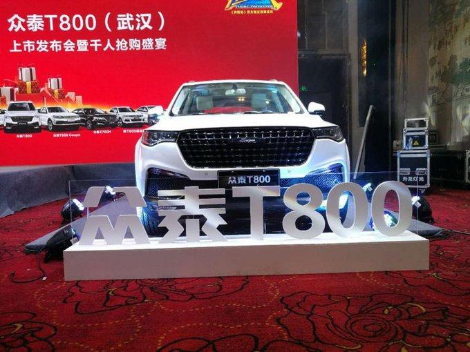众泰T800豪华大七座SUV武汉正式上市-图2