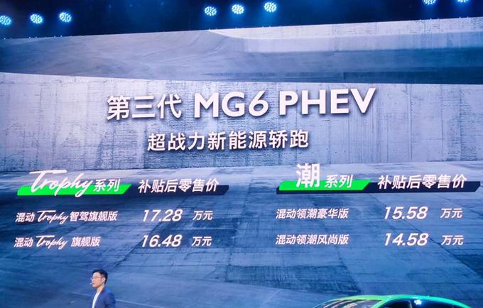 新名爵6 PHEV上市起售价直降2万-13.98万起售-图3