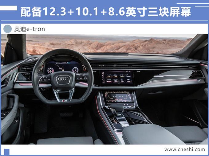 奥迪下半年再推8款新车 e-tron/A6旅行版领衔-图3