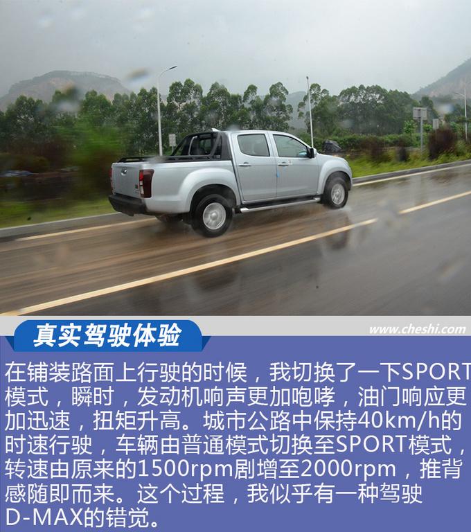 为女司机升级多项配置 试驾全新铃拓自动挡车型-图14