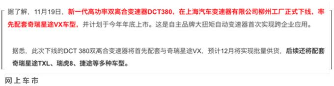 不止星途VX 瑞虎8 PLUS+星途TXL将搭载最新2.0T-图4