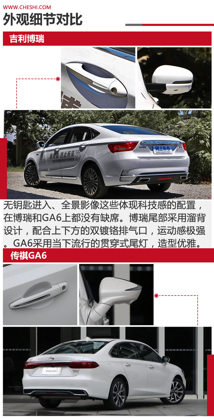 国产高端轿车谁更值 吉利博瑞对比传祺GA6-图7