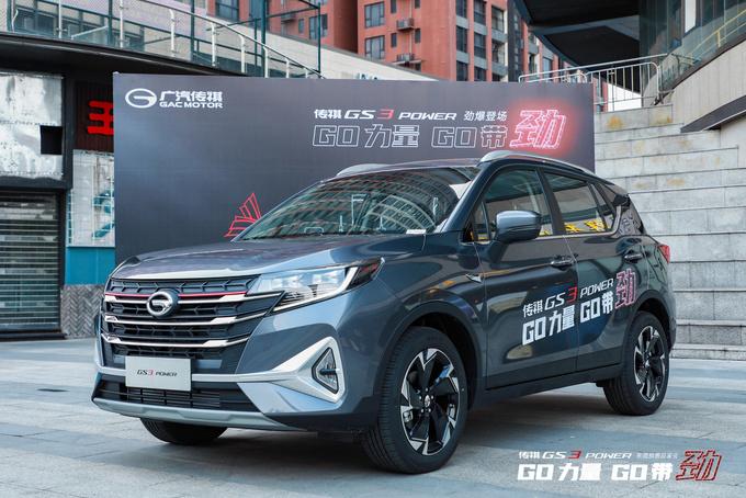GO力量GO带劲,传祺GS3 POWER东莞区域开启预售-图2