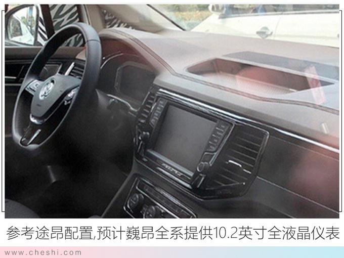 上汽大众新MPV发布在即 比GL8更高端 起售超30万-图1