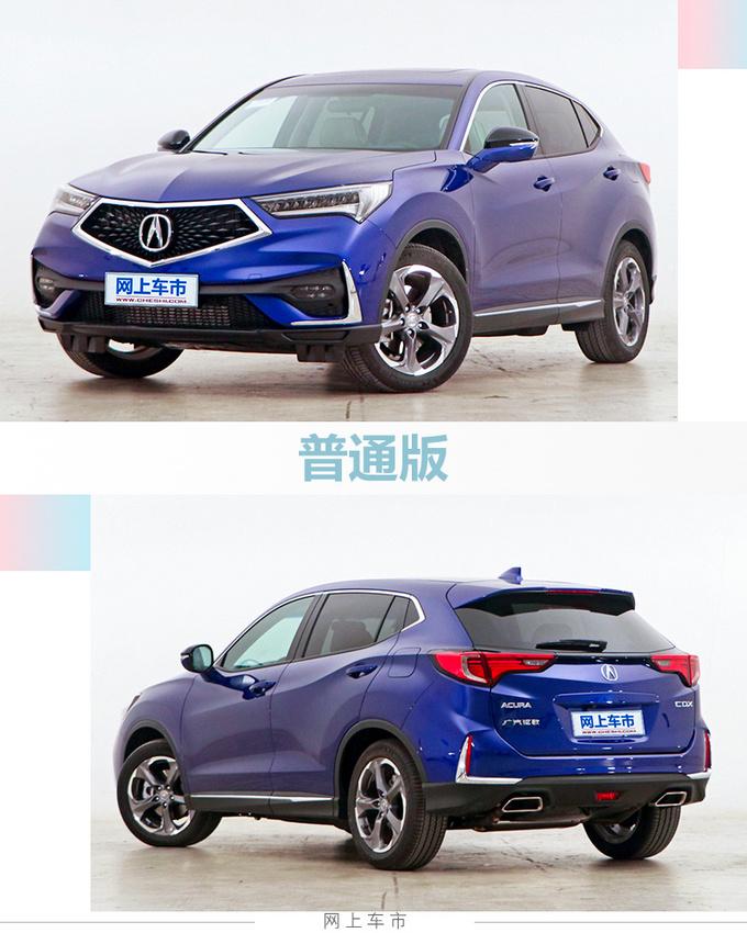 讴歌新款CDX将亮相广州车展 配运动套件颜值更高-图1