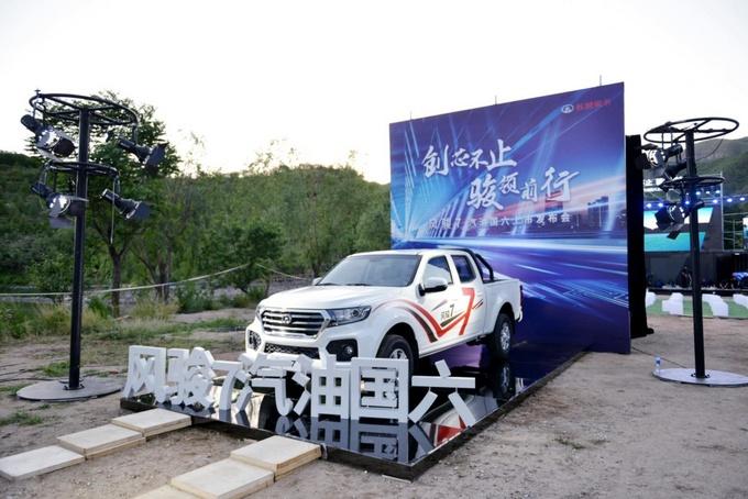 全新汽油风骏7上市   8.68万元起售   首款国六b皮卡-图1