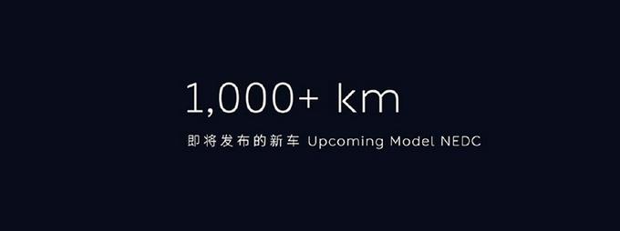蔚来发布150kW高容量电池包续航最高超1000km-图2