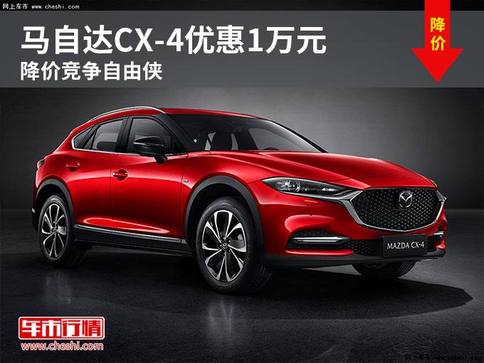 马自达CX-4优惠1万元 降价竞争自由侠-图1