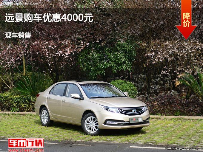 忻州吉利远景优惠4000元 竞争大众捷达-图1