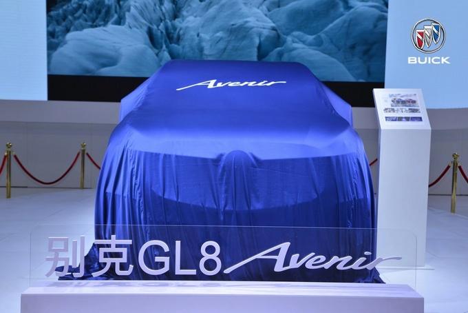 全新一代别克GL8 Avenir上市 售价45.99-52.99万元-图3