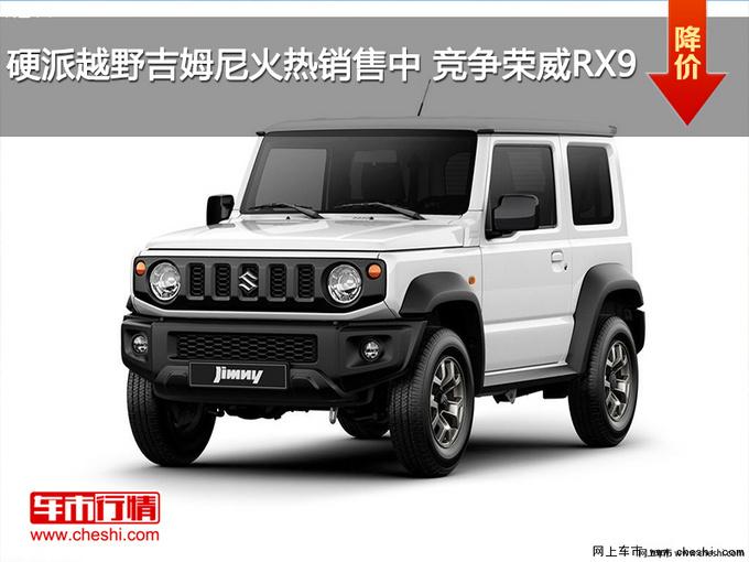 硬派越野吉姆尼火热销售中 竞争荣威RX9-图1
