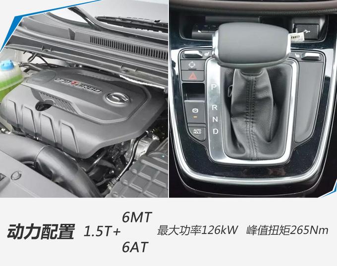 传祺GM6开卖 尺寸同级最大 售价XX.XX-XX.XX万元-图9