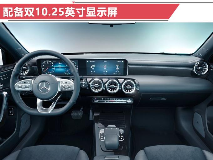 奔驰A级启动预售 尺寸媲美宝马3系 11月23日开卖-图3