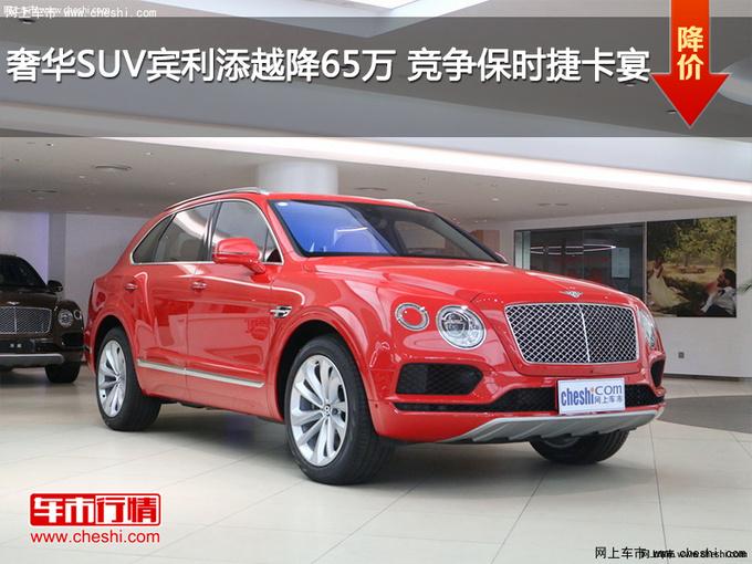奢华SUV宾利添越降65万 竞争保时捷卡宴-图1