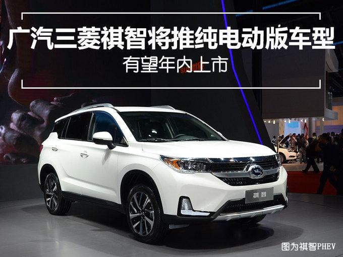 广汽三菱祺智将推纯电动版车型 有望年内上市-图1