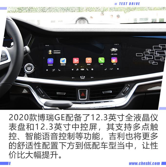 最美中国车再次升级 试驾2020款吉利博瑞GE-图11