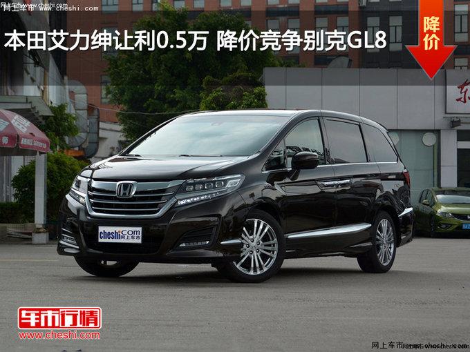 本田艾力绅让利0.5万 降价竞争别克GL8-图1