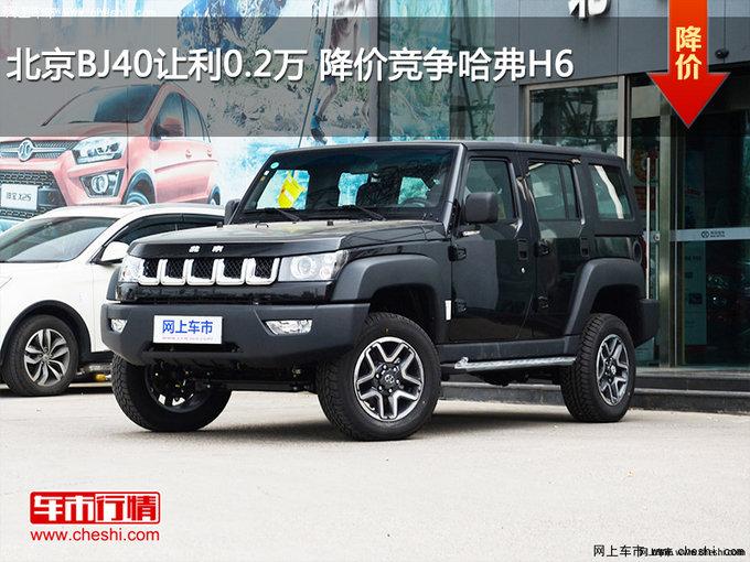 北京BJ40让利0.2万 降价竞争哈弗H6-图1