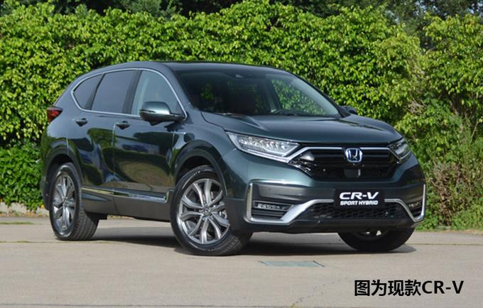 11天后 本田将发布4款新车型 CR-V插混版领衔-图1