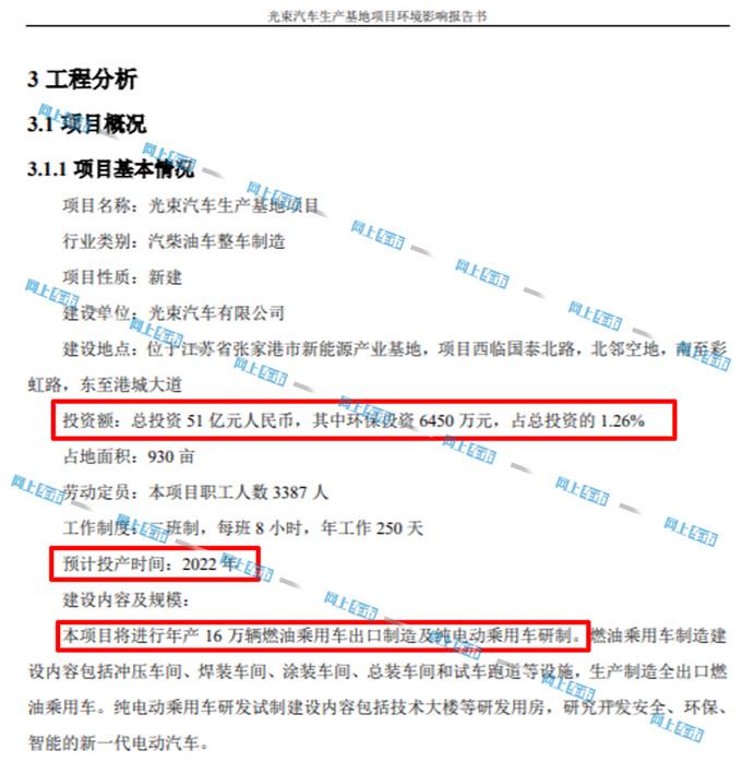 长城宝马合资-规划曝光 将投产16万台WEY品牌SUV-图2