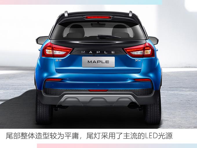 吉利4天后发布枫叶汽车 首款SUV将竞争元EV-图7
