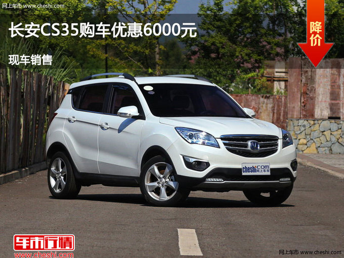 唐山长安CS35优惠6000元 竞争中华V3-图1