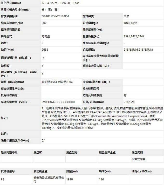 马自达CX-30新SUV曝光 搭2.0L引擎年内国产上市-图5