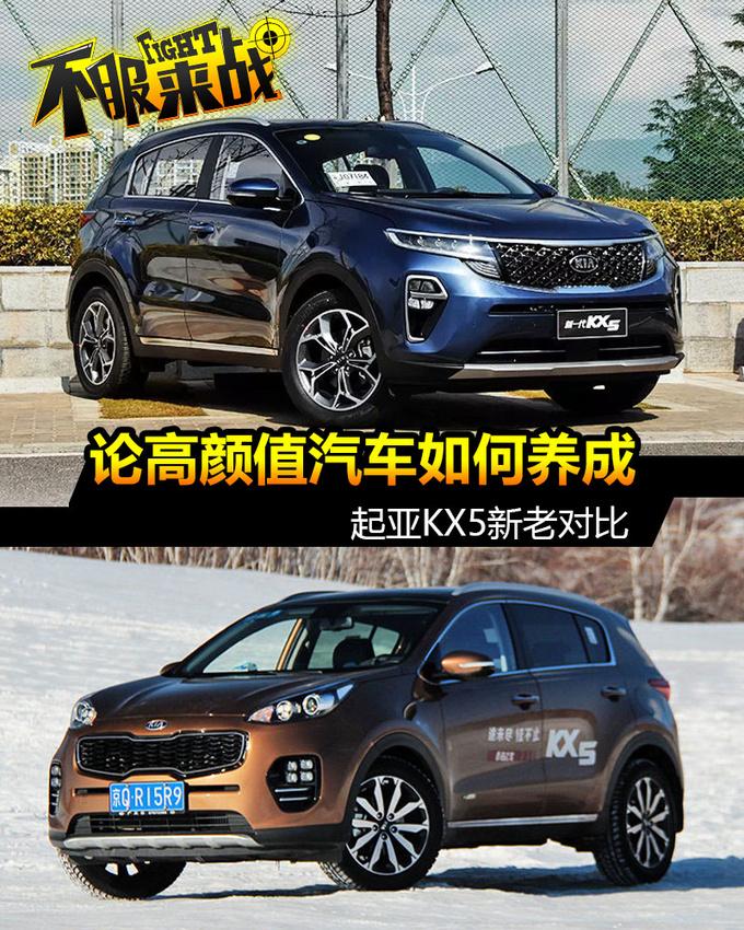 论高颜值汽车如何养成起亚新老KX5车型对比-图1