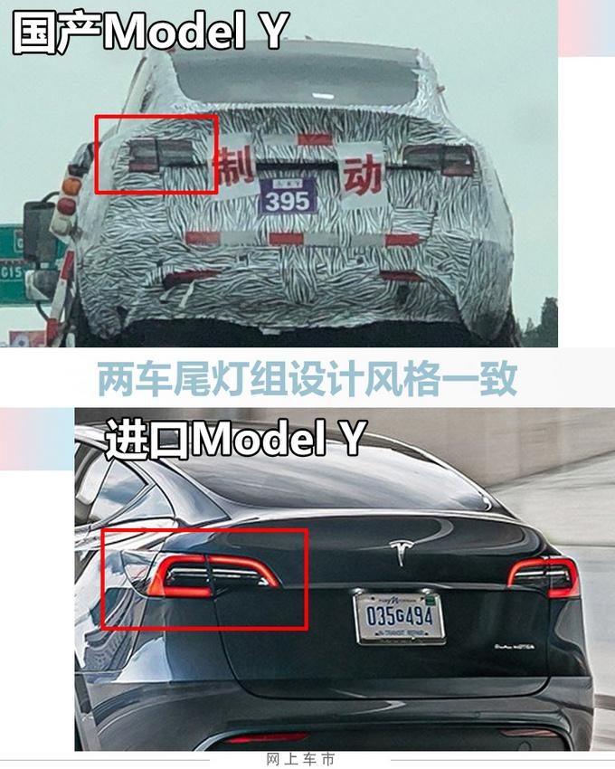 国产特斯拉Model Y曝光与海外版一致明年就量产-图2