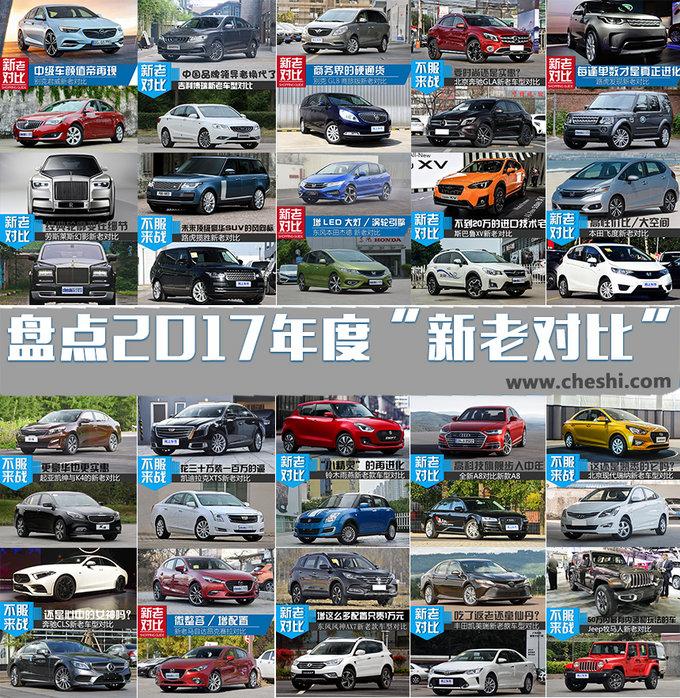 又到一年辞旧迎新时 盘点2017年20款车型新在哪?-图1