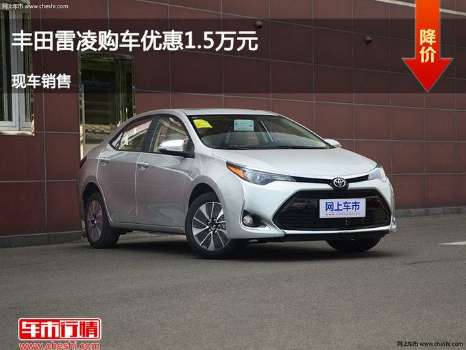 大同丰田雷凌优惠1.5万元 降价竞争轩逸-图1